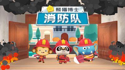 熊猫博士消防队_图片1