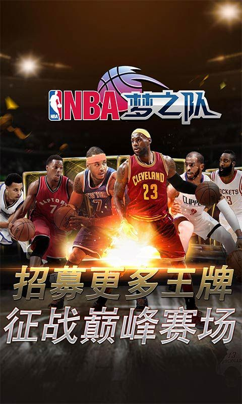 NBA梦之队_图片2
