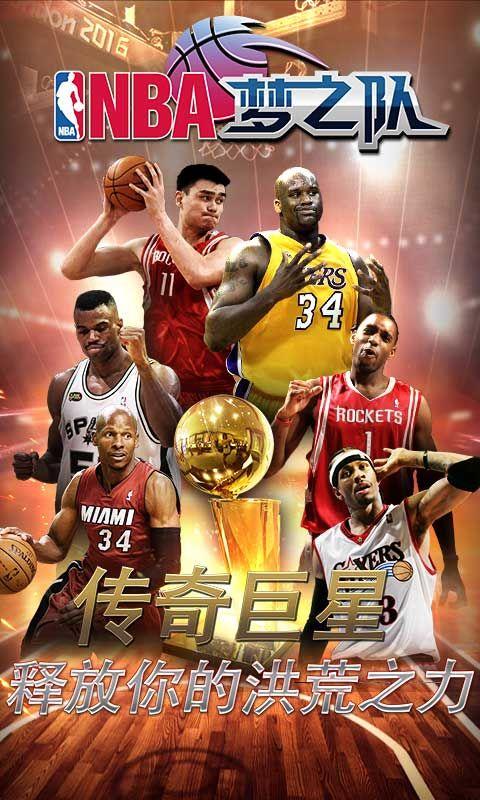 NBA梦之队_图片3