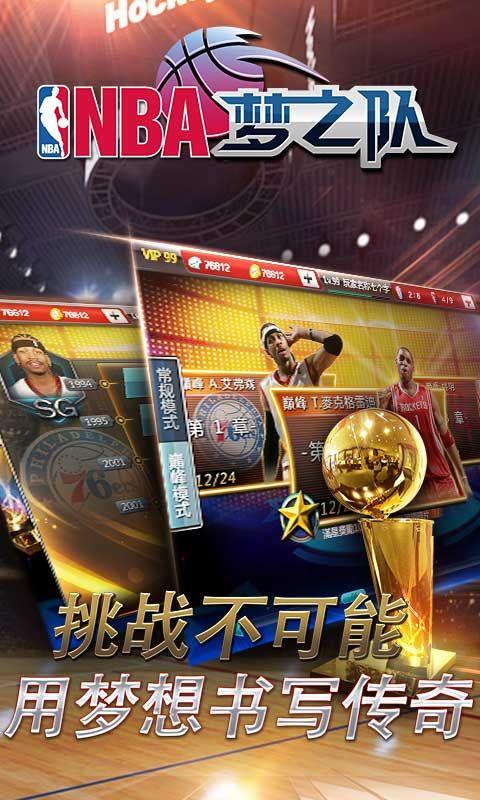 NBA梦之队_图片4