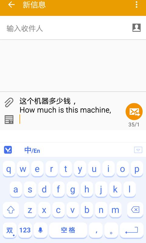 翻译输入法_图片5