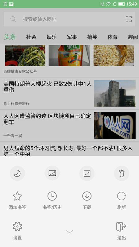 可乐浏览器_图片2