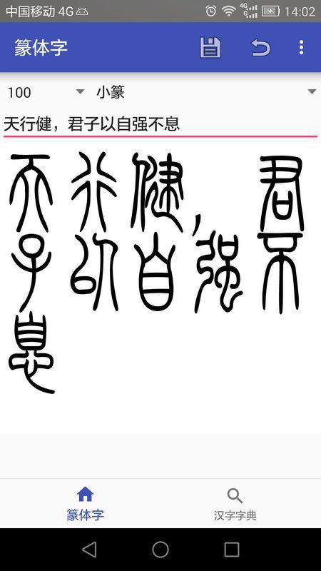 篆体字_图片1