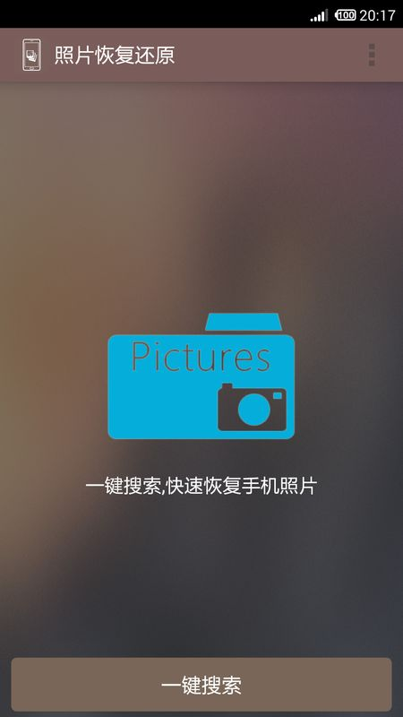 照片恢复还原_图片2