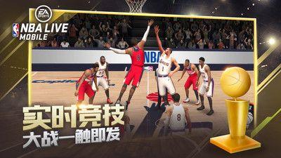 NBA LIVE_图片5