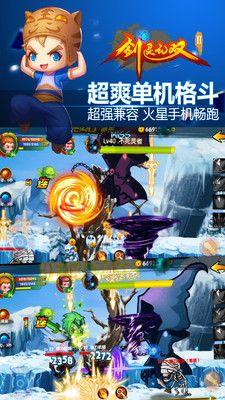 剑灵无双II_图片2