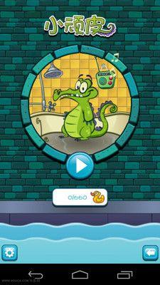 小鳄鱼爱洗澡2_图片1