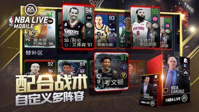 NBA LIVE_图片3