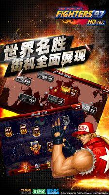 拳皇97高清版_图片2