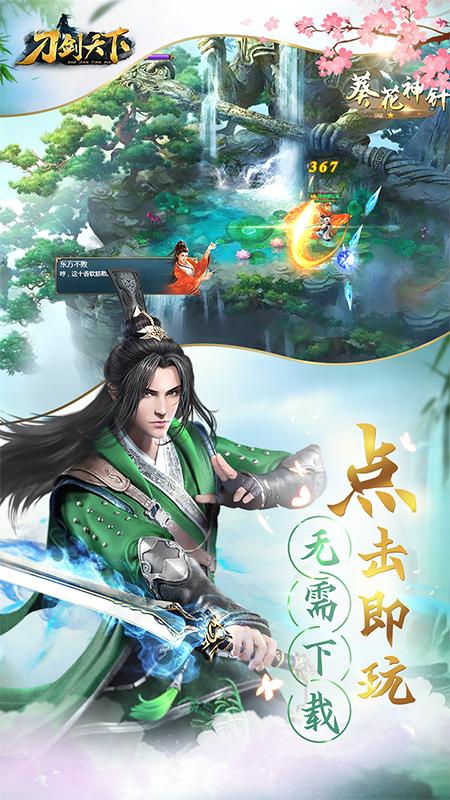 刀剑天下_图片5
