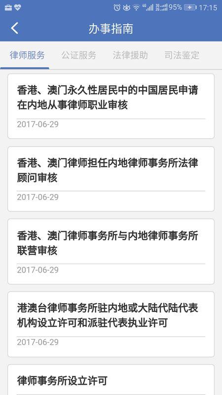 中国法律服务网_图片2