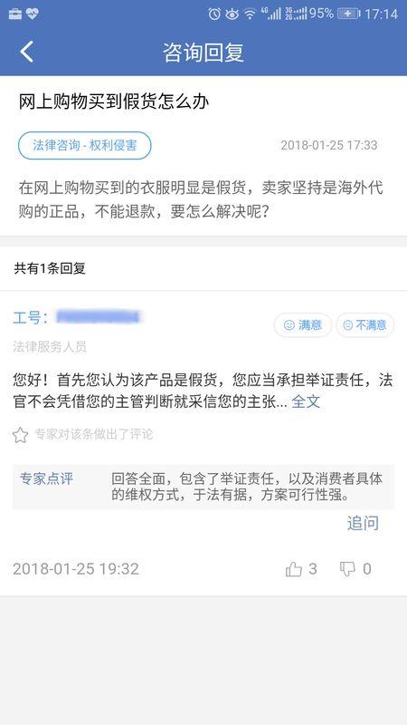 中国法律服务网_图片3