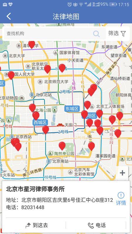 中国法律服务网_图片4