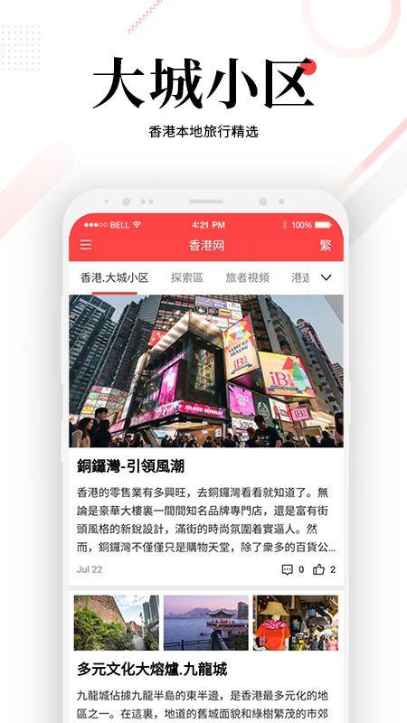 香港网_图片1
