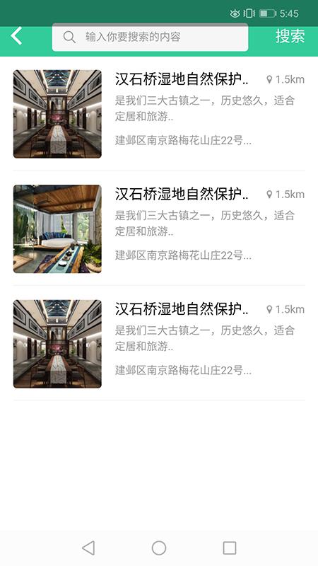 休闲游购_图片2