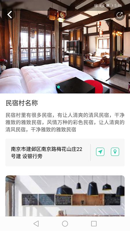 休闲游购_图片3