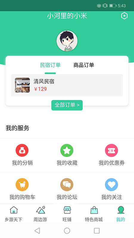 休闲游购_图片5