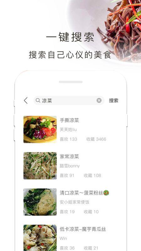 凉菜_图片4