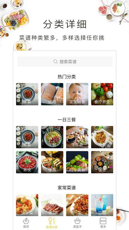美食课程_图片2