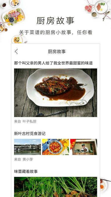 美食课程_图片4