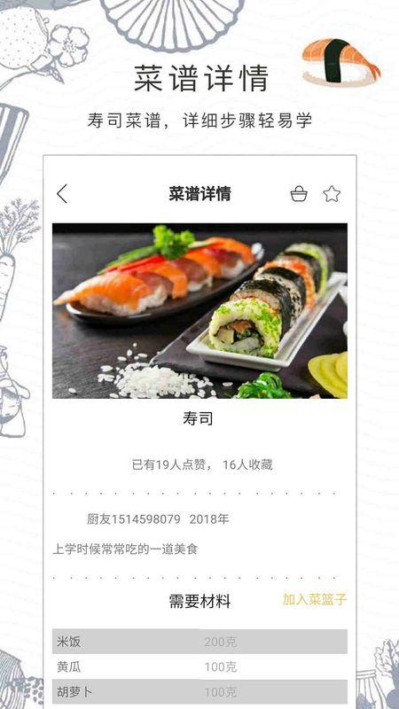寿司_图片1