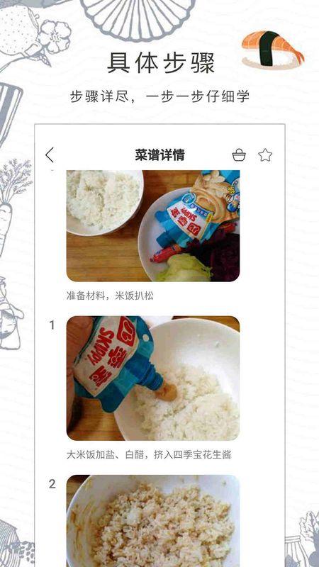 寿司_图片2