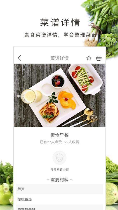 素食沙拉_图片3