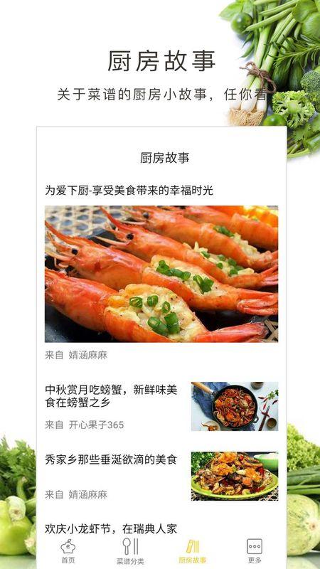 素食沙拉_图片4