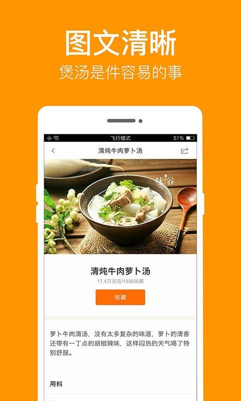 煲汤食谱_图片3
