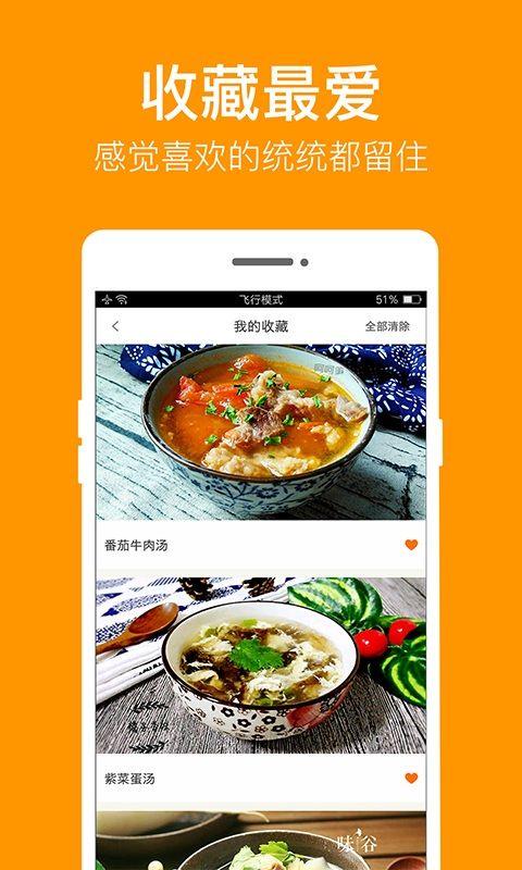 煲汤食谱_图片5