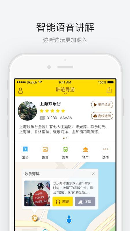 上海欢乐谷_图片1