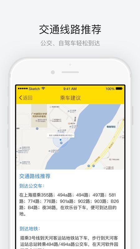 上海欢乐谷_图片3