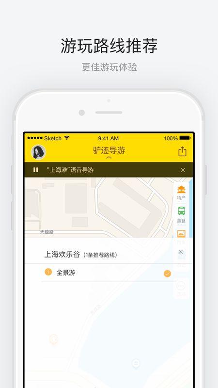上海欢乐谷_图片4