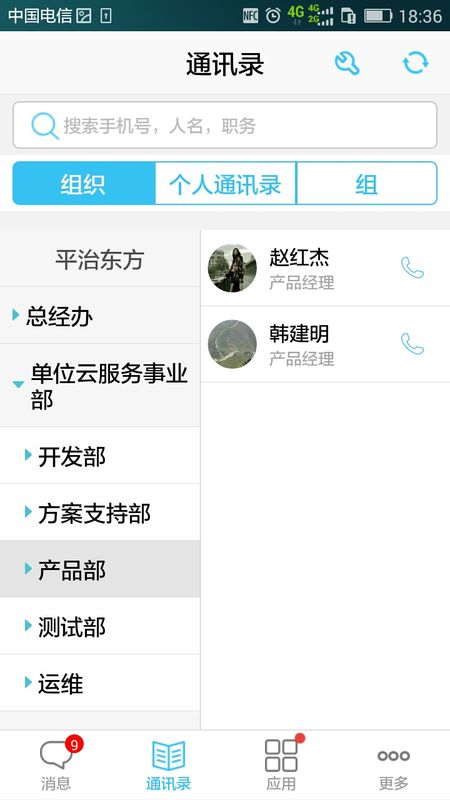 云信通_图片2