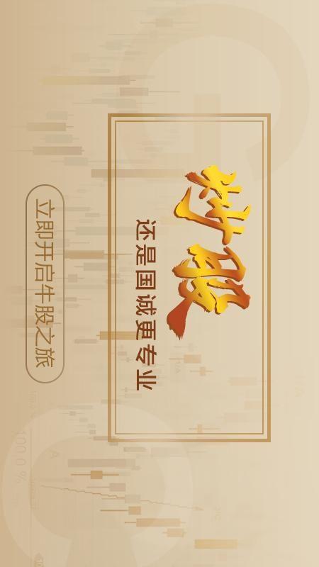國誠財經_圖片1