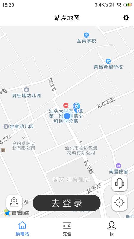 萌獅換電_圖片1