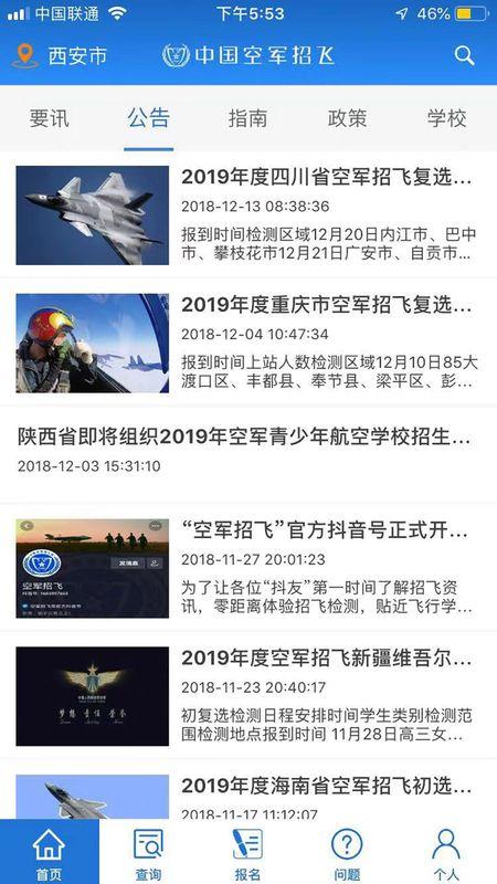 中國空軍招飛_圖片2