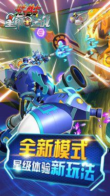斗龍戰士之星印空戰_圖片4