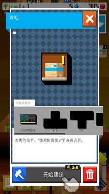 像素树_图片3