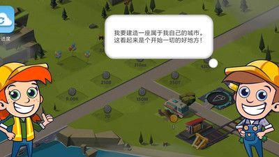 闲置城市建造者_图片5
