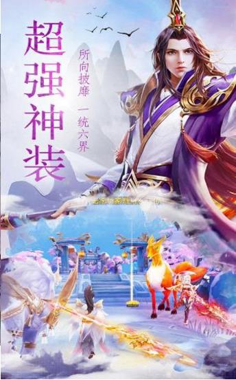 凡尘仙侠_图片1