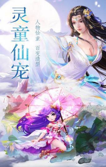 凡尘仙侠_图片3