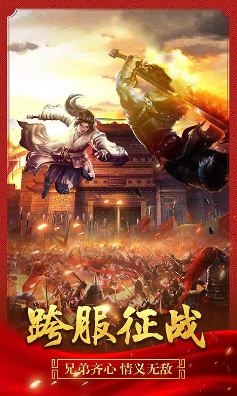 国战神途_图片3