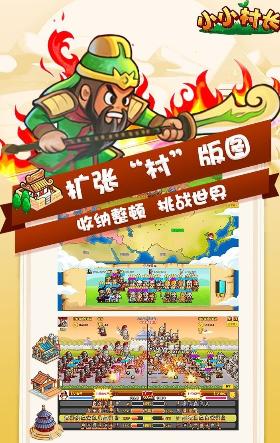 村長征戰天下_圖片1