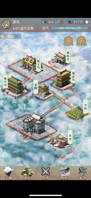 凡人修仙传说_图片2