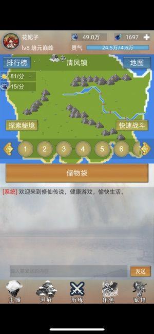 凡人修仙传说_图片3