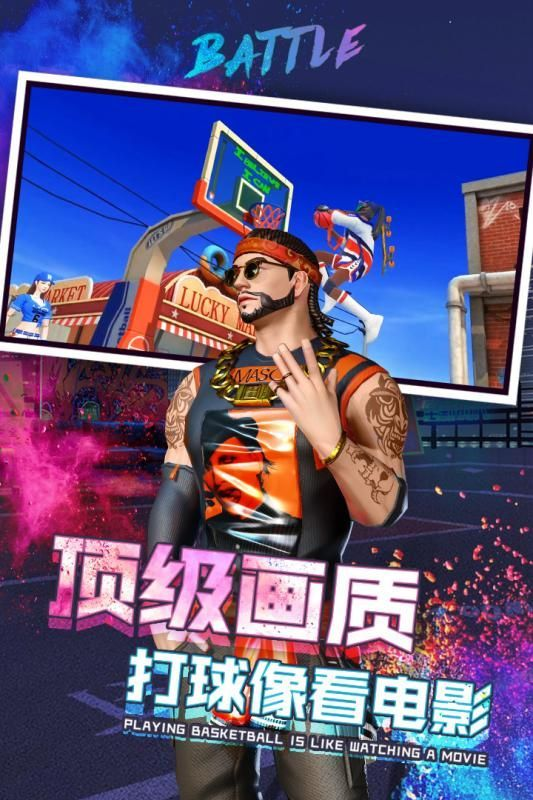 街头篮球2_图片1