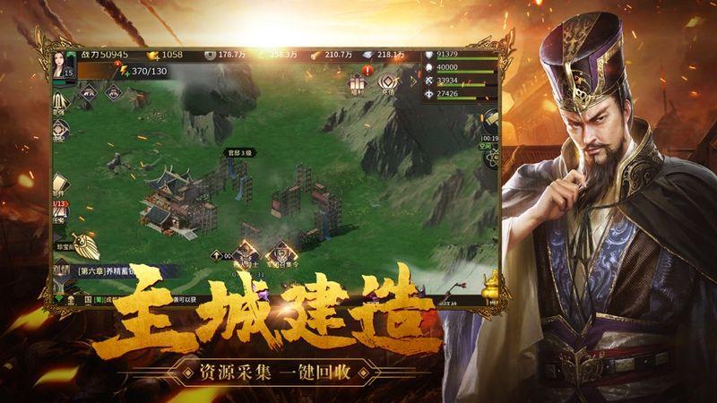 三国刘备录_图片2