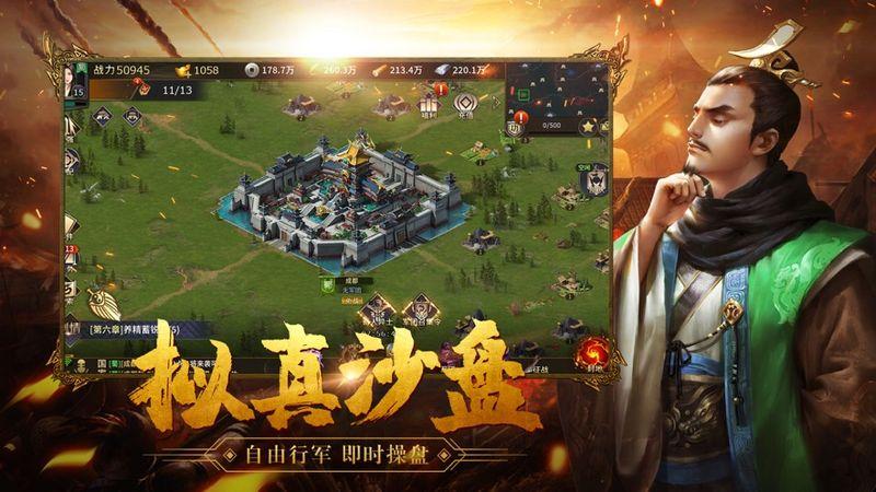 三国刘备录_图片3