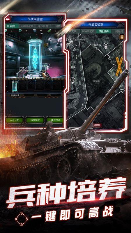 坦克征服_图片2
